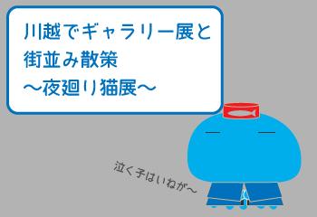 20160313_neko.jpg