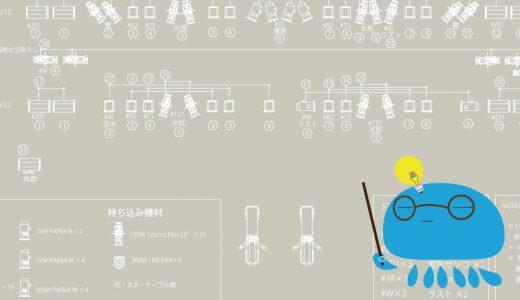初心者のための照明仕込み図の描き方