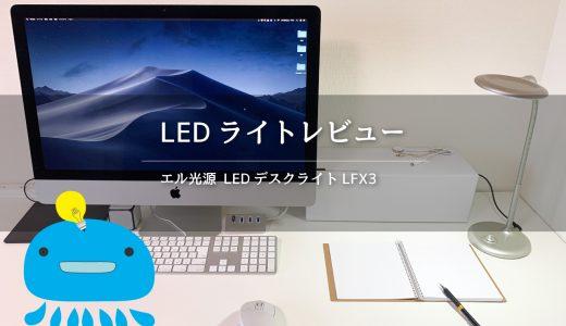 自宅作業が苦にならない!スタイリッシュで手元が見やすいエル光源のLEDデスクライト