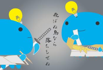 梟雄と右筆と飛脚のお話【ボクラ団義vol.19 飛ば鳥】