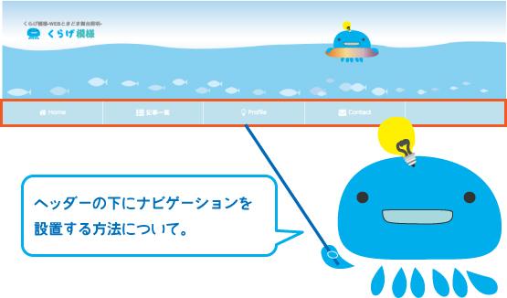 FC2ブログにナビゲーションメニューを設置する