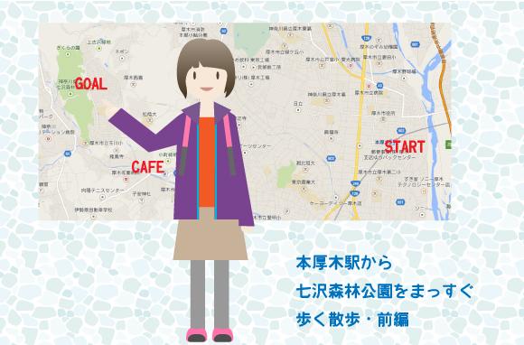 本厚木駅から七沢森林公園をまっすぐ目指す散歩・前編
