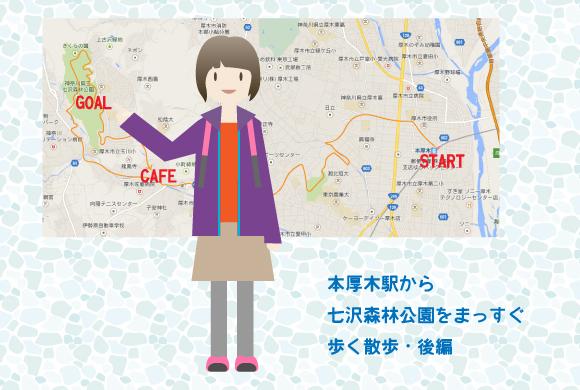 本厚木駅から七沢森林公園をまっすぐ目指す散歩・後編