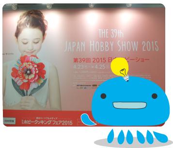 日本ホビーショーとホビークッキングフェアを初体験