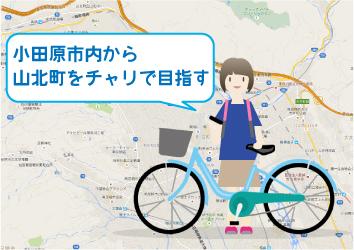 小田原市内から自転車で山北町を目指す