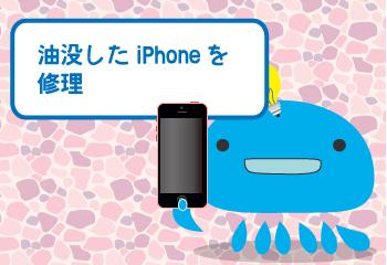 油没したiPhoneを修理