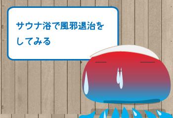 サウナ浴で風邪退治をしてみる