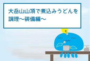 大岳山山頂で煮込みうどんを調理〜装備編〜