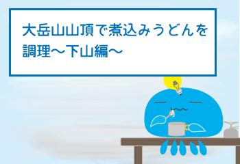 大岳山山頂で煮込みうどんを調理〜下山編〜