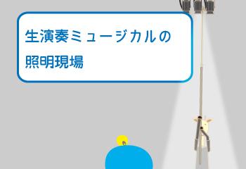 生演奏ミュージカルの照明現場〜第1日目〜