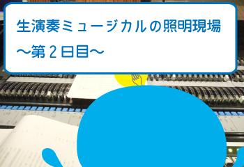 生演奏ミュージカルの照明現場〜第2日目〜