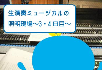 生演奏ミュージカルの照明現場〜第3・4日目〜