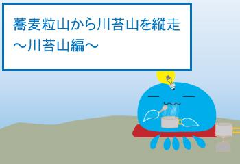 蕎麦粒山から川苔山を縦走〜川苔山編〜