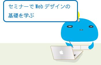 セミナーでWebデザインの基礎を学ぶ
