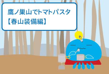 鷹ノ巣山でトマトパスタ【春山装備編】