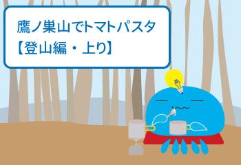鷹ノ巣山でトマトパスタ【登山編・上り】