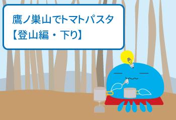 鷹ノ巣山でトマトパスタ【登山編・下り】