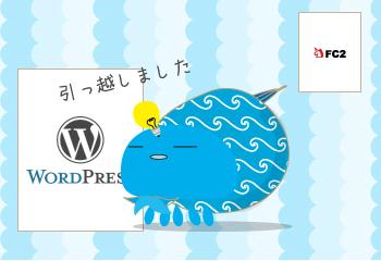 FC2ブログからWordPressへ移転。移転作業でやったことの備忘録。