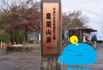 高尾山から陣馬山を縦走・その1【高尾駅〜小仏城山】