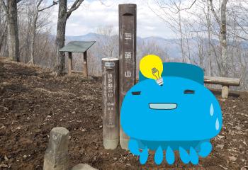 奥多摩湖から三頭山に登る【奥多摩湖〜三頭山編】