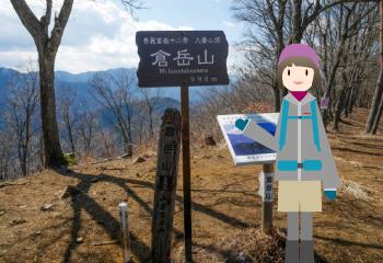 秀麗富嶽十二景の高畑山〜倉岳山を縦走・倉岳山編