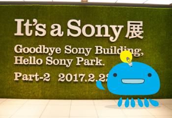 さよならソニービル【It's a Sony展】