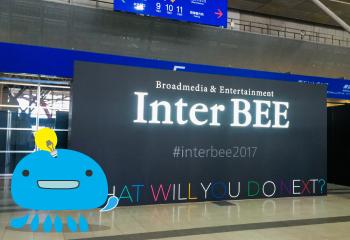 過去最大規模の国際放送機器展【Inter BEE2017】