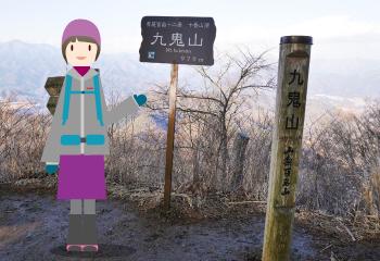 秀麗富嶽12景の倉岳山から九鬼山を縦走する【高畑山から九鬼山】