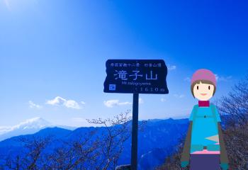 笹子駅から秀麗富嶽十二景4番山頂の滝子山に登る【笹子駅〜滝子山編】