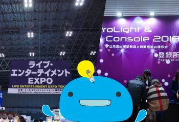 同日開催のライブ・エンターテイメントEXPOとProlight&Console2018に同日潜入