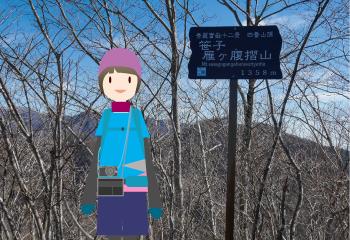 秀麗富嶽十二景の笹子雁ヶ腹摺山に登る