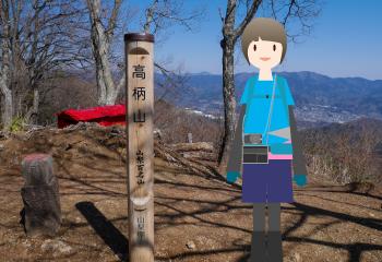 四方津駅から高柄山に登る