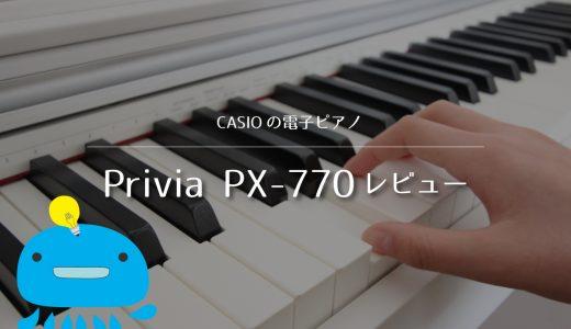 自宅でピアノ練習したい!カシオの電子ピアノPrivia PX-770を買ったのでレビューしてみる