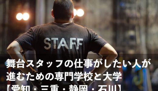 舞台スタッフの仕事がしたい人が進むための専門学校と大学【愛知・三重・静岡・石川】