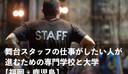 舞台スタッフの仕事がしたい人が進むための専門学校と大学【福岡・鹿児島】