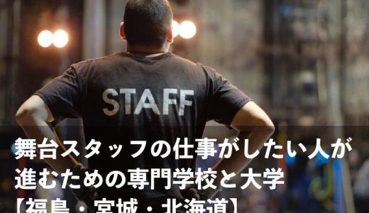 舞台スタッフの仕事がしたい人が進むための専門学校と大学【福島・宮城・北海道】