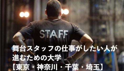 舞台スタッフの仕事がしたい人が進むための大学【東京・神奈川・千葉・埼玉】