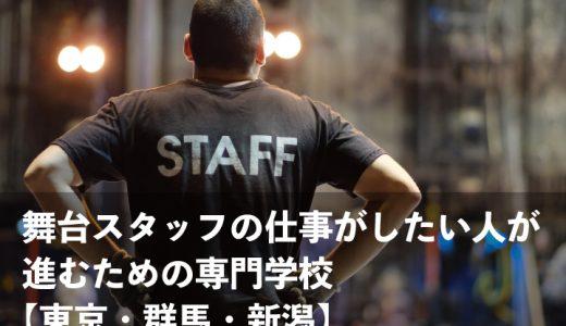 舞台スタッフの仕事がしたい人が進むための専門学校【東京・新潟・群馬】