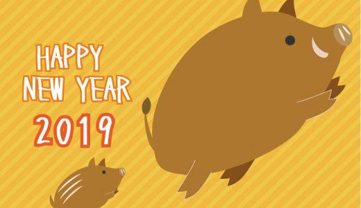 2019年のご挨拶と今年の抱負を掲げるよ