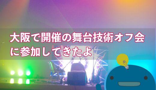 大阪で開催の舞台技術オフ会に参加してきたよ
