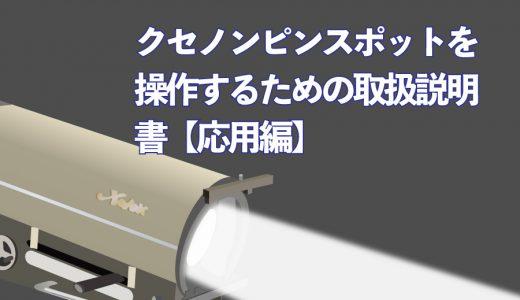 クセノンピンスポットを操作するための取扱説明書【応用編】