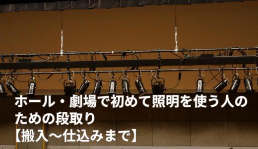 ホールで初めて照明を使う人のための段取り【搬入〜仕込みまで】