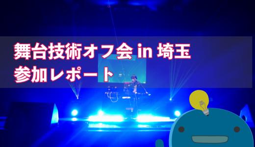 舞台技術オフ会in埼玉参加レポート