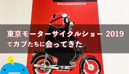 東京モーターサイクルショー2019でカブたちに会ってきた