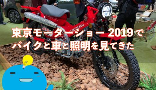 東京モーターショー2019でバイクと車と照明を見てきた