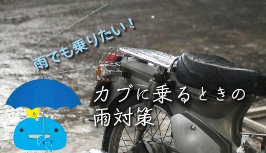 雨のときはどうする?くらげがカブに乗るときの雨対策