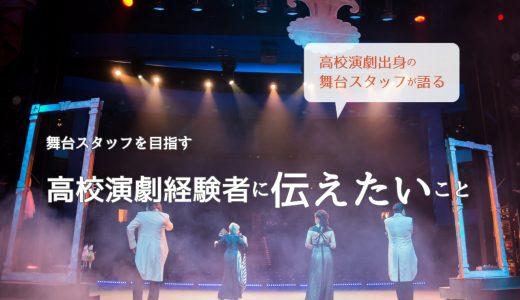 舞台スタッフを目指す高校演劇経験者に伝えたいこと
