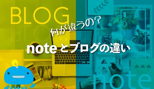 文章を書くならどっちがいい?ブログとnoteの違いについて解説するよ
