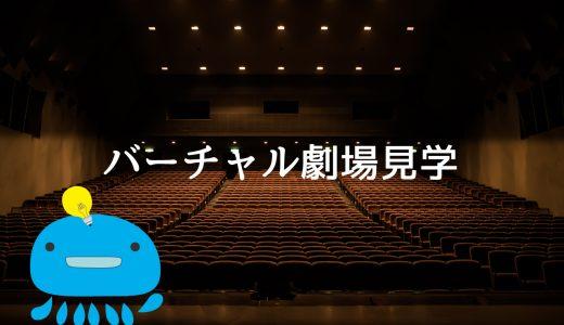 バーチャル劇場見学。いろいろな劇場・ホールの舞台機構の映像を集めてみたよ。