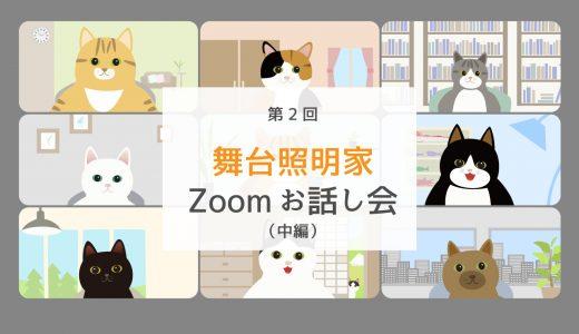 第2回 舞台照明家同士でZoomお話し会(中編)
